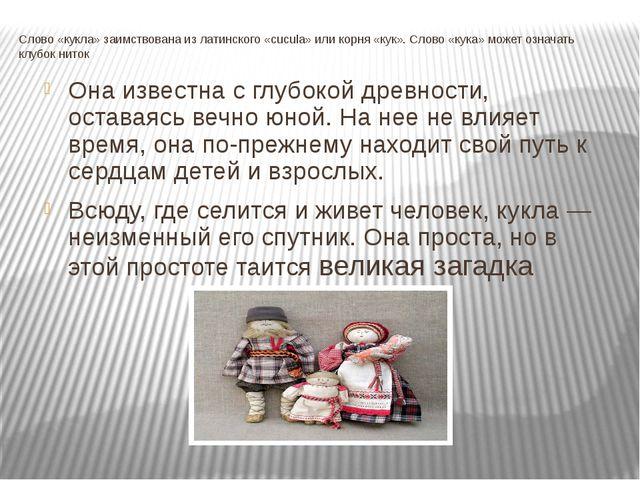 Слово «кукла» заимствована из латинского «cucula» или корня «кук». Слово «кук...