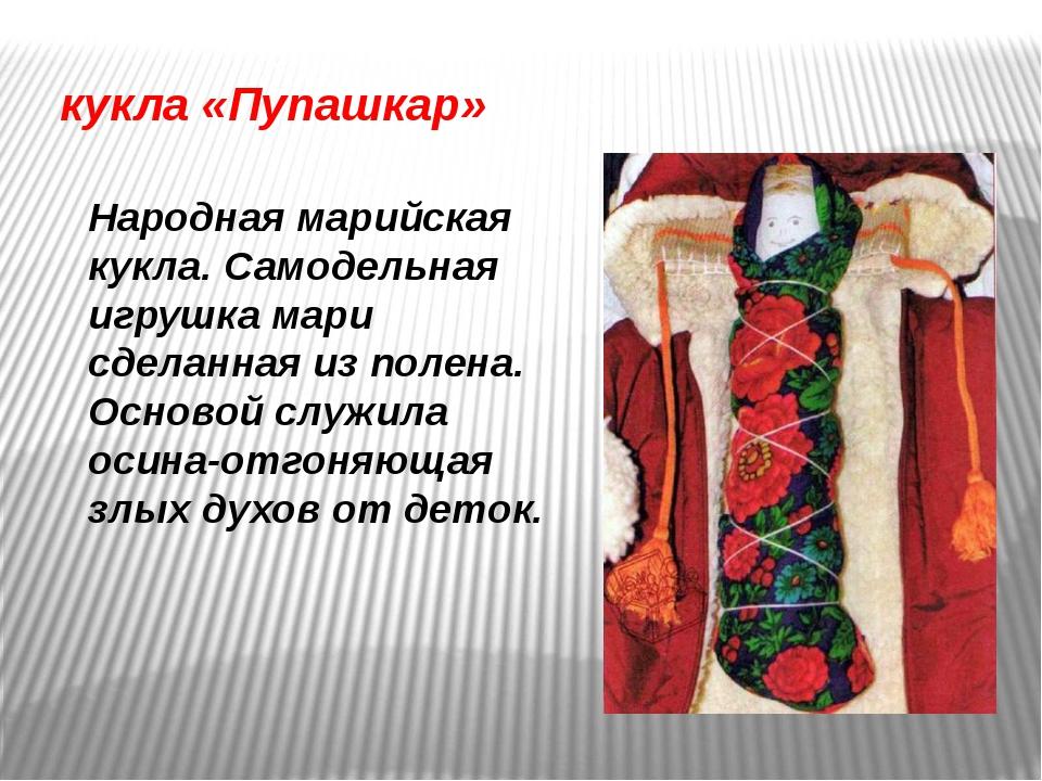 кукла «Пупашкар» Народная марийская кукла. Самодельная игрушка мари сделанна...