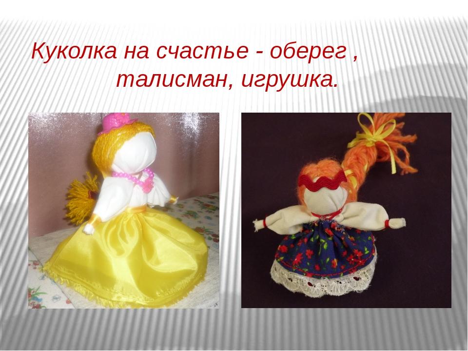 Куколка на счастье - оберег , талисман, игрушка.