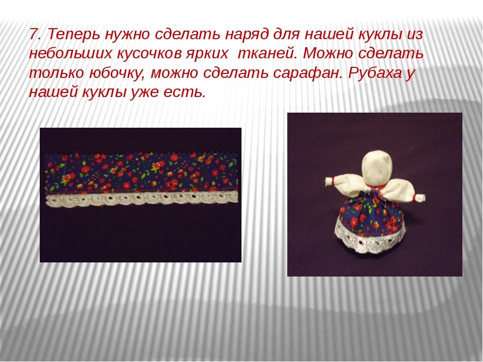 7. Теперь нужно сделать наряд для нашей куклы из небольших кусочков ярких тка...