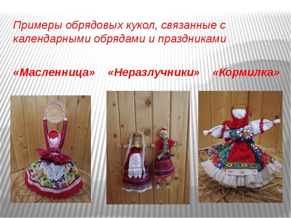 Примеры обрядовых кукол, связанные с календарными обрядами и праздниками «Мас...