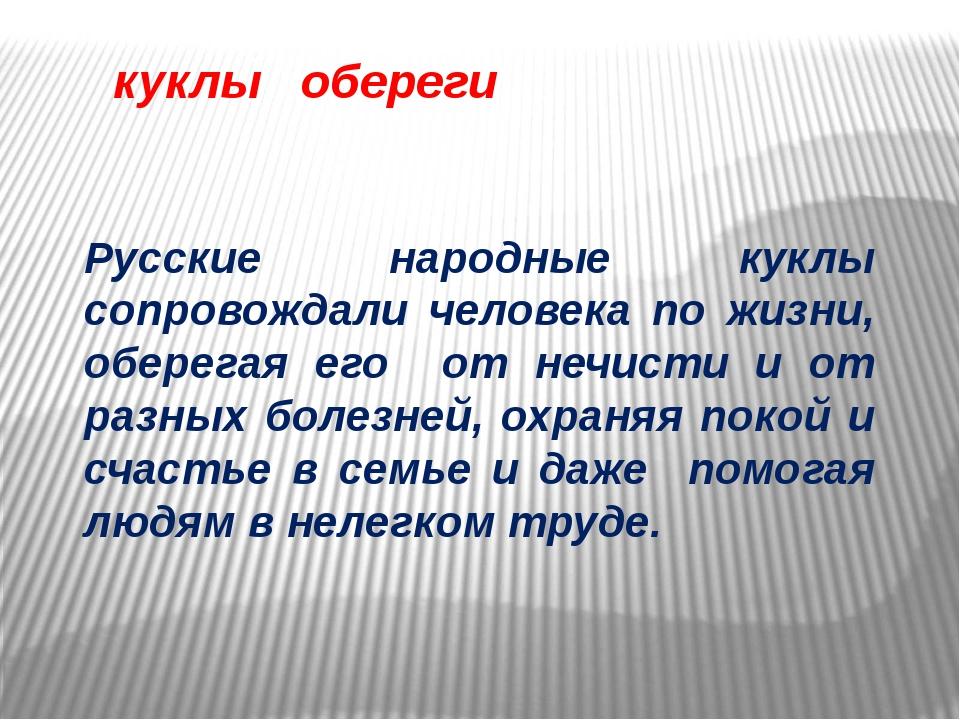 куклы обереги Русские народные куклы сопровождали человека по жизни, оберега...