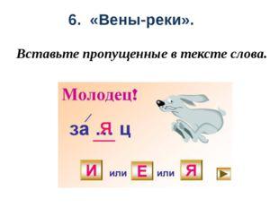 6. «Вены-реки». Вставьте пропущенные в тексте слова.