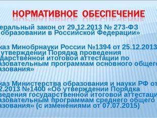 Федеральный закон от 29.12.2013 № 273-ФЗ «Об образовании в Российской Федерац