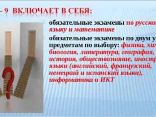 обязательные экзамены по русскому языку и математике обязательные экзамены по