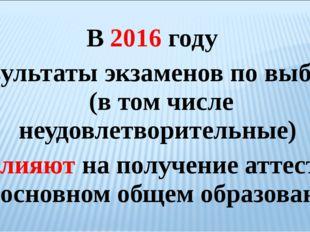 В 2016 году результаты экзаменов по выбору (в том числе неудовлетворительн
