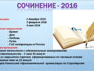 Даты написания:2 декабря 2015 3 февраля 2016 4 мая 2016 Тематичес