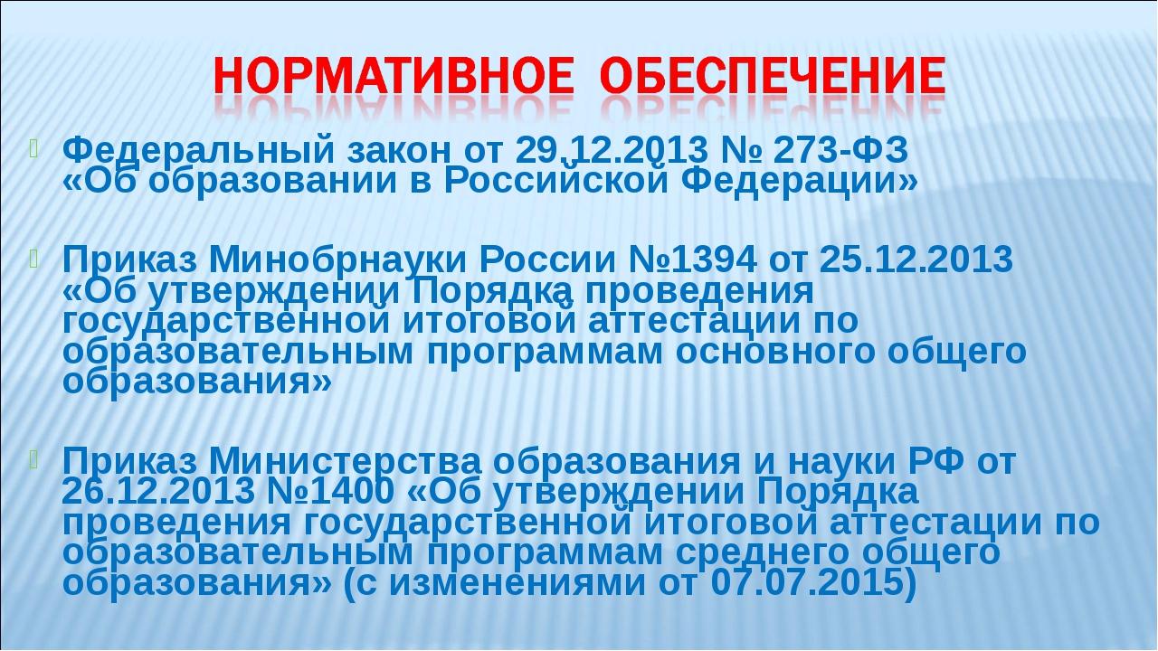 Федеральный закон от 29.12.2013 № 273-ФЗ «Об образовании в Российской Федерац...