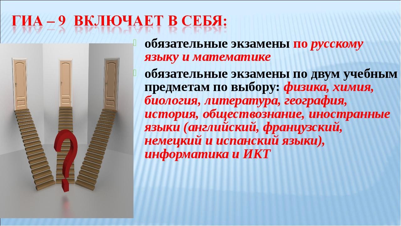 обязательные экзамены по русскому языку и математике обязательные экзамены по...