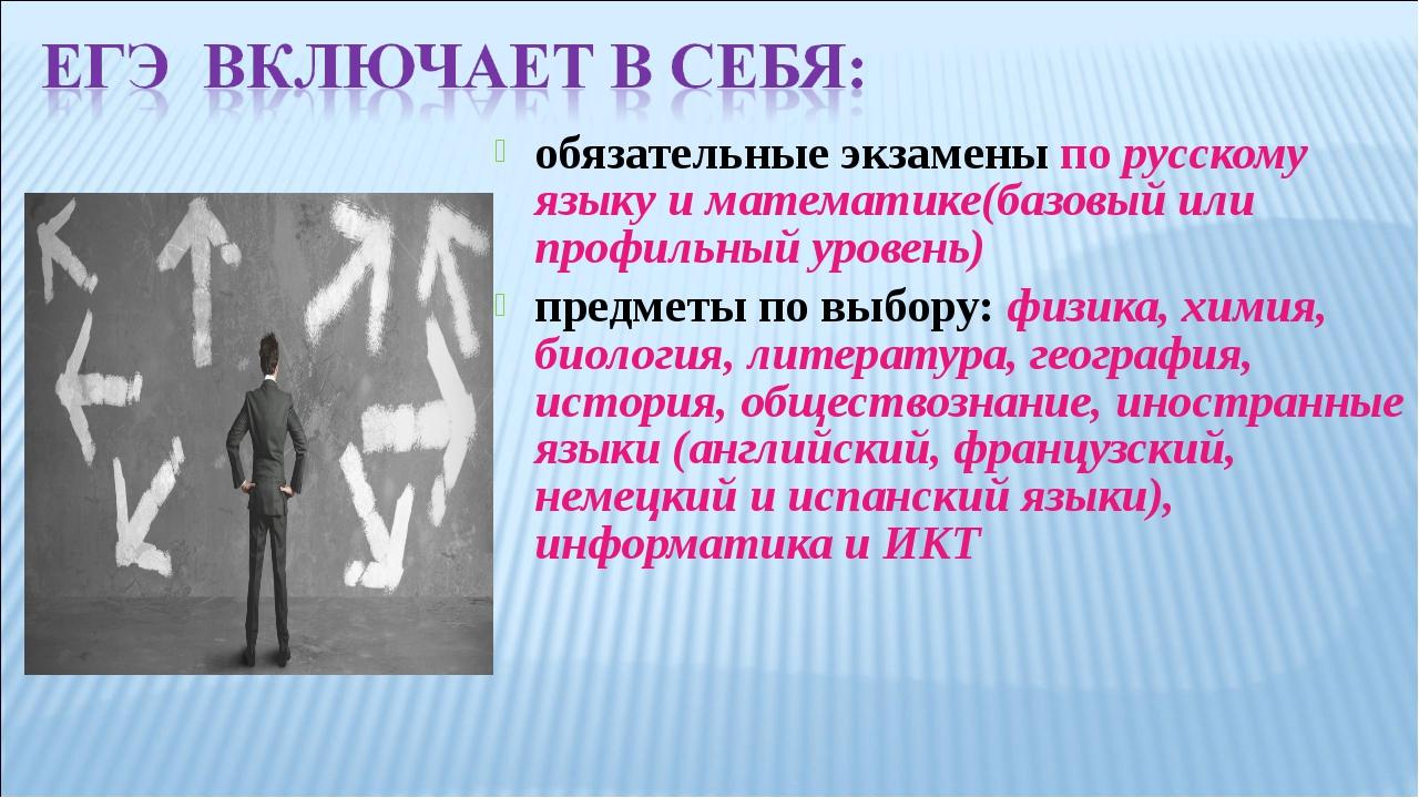 обязательные экзамены по русскому языку и математике(базовый или профильный у...