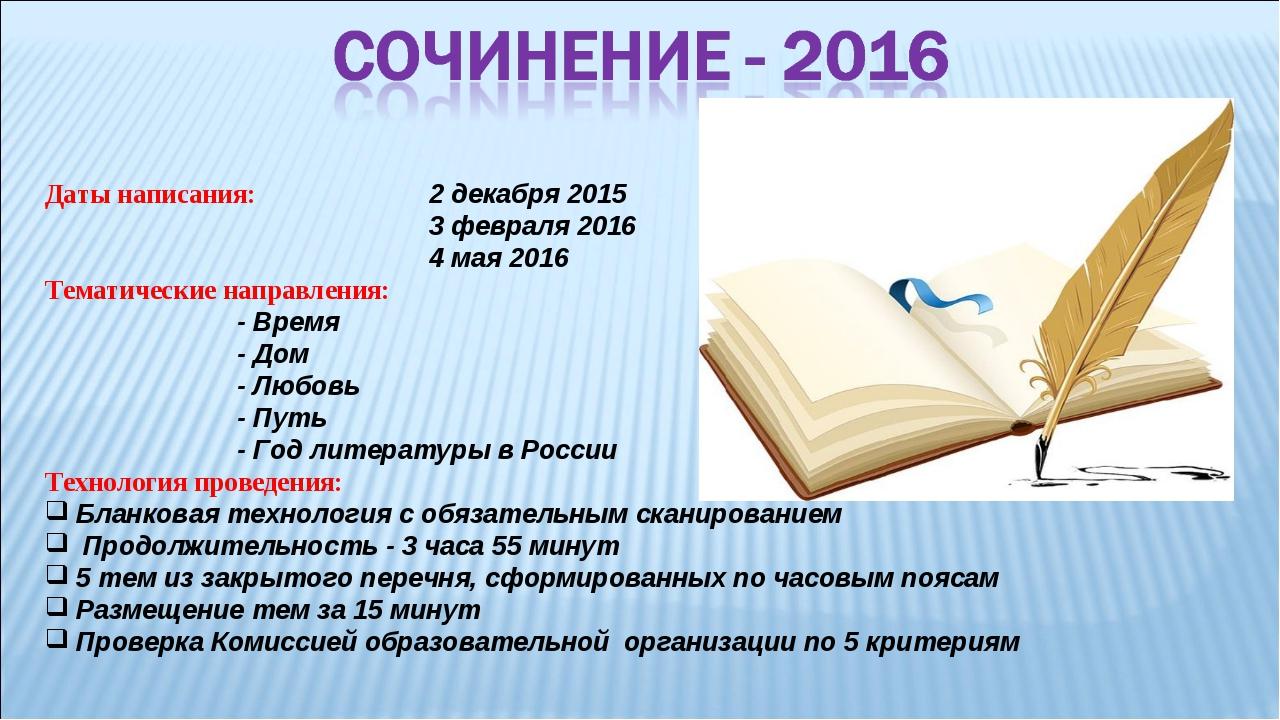 Даты написания:2 декабря 2015 3 февраля 2016 4 мая 2016 Тематичес...