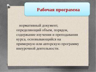 нормативный документ, определяющий объем, порядок, содержание изучения и преп