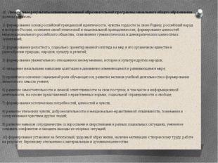 10. Личностные результаты освоения основной образовательной программы начальн