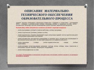 ОПИСАНИЕ  МАТЕРИАЛЬНО-ТЕХНИЧЕСКОГО ОБЕСПЕЧЕНИЯ  ОБРАЗОВАТЕЛЬНОГО ПРОЦЕССА от