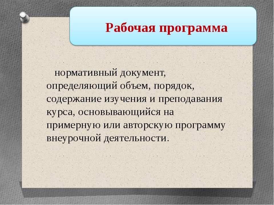 нормативный документ, определяющий объем, порядок, содержание изучения и преп...