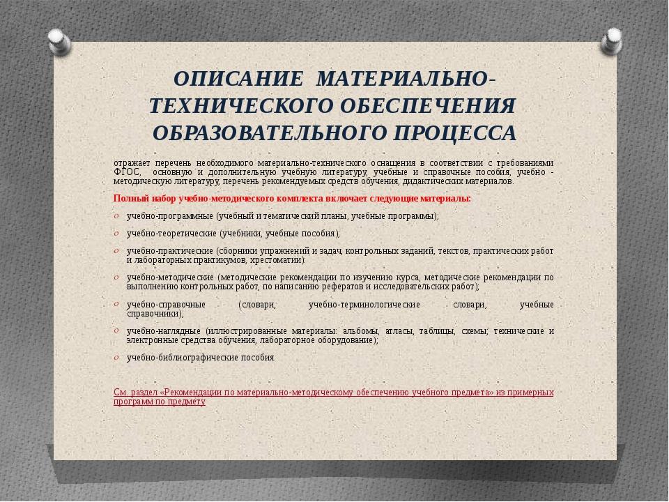 ОПИСАНИЕ  МАТЕРИАЛЬНО-ТЕХНИЧЕСКОГО ОБЕСПЕЧЕНИЯ  ОБРАЗОВАТЕЛЬНОГО ПРОЦЕССА от...