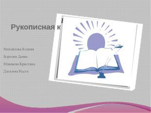 Рукописная книга Михайлова Ксения Боросин Денис Манакова Кристина Дягилева На