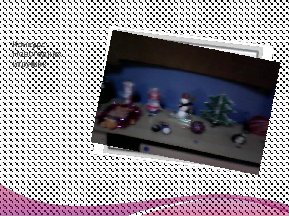 Конкурс Новогодних игрушек
