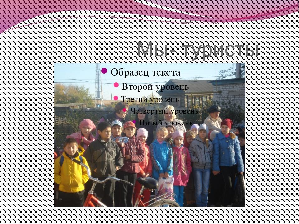 Мы- туристы
