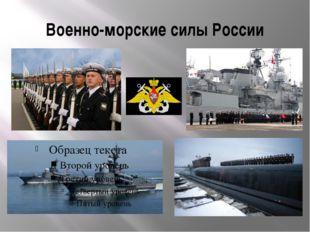 Военно-морские силы России Наши морские просторы защищают военные корабли и п