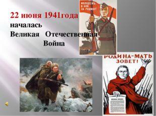 22 июня 1941года началась Великая Отечественная Война Фашистская Германия зах