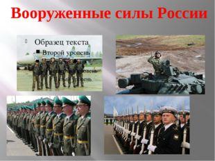 Вооруженные силы России Сухопутные войска, военно-воздушные войска, военно-мо