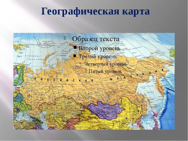 Географическая карта