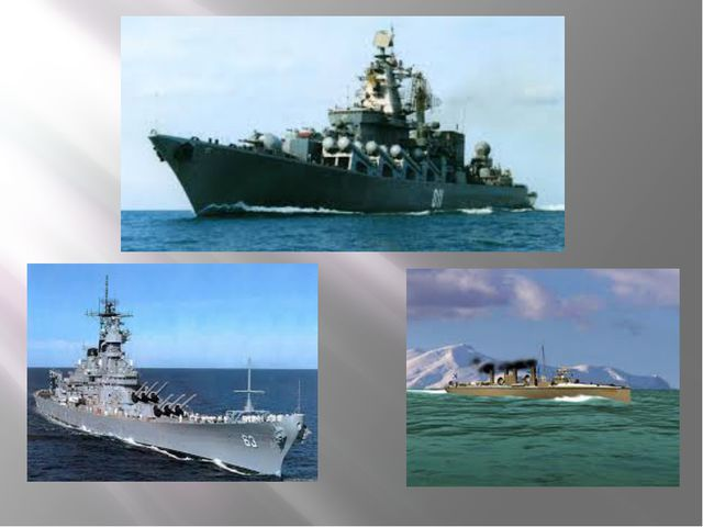 Линкор вооружен орудиями, пулеметами, крылатыми ракетами. Крейсер – корабль п...