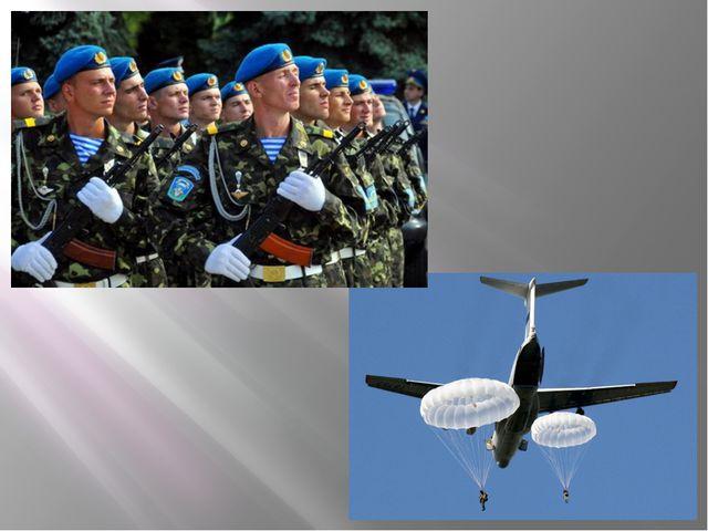 Есть и военно-десантные войска. Десантники проходят специальные многодневные...
