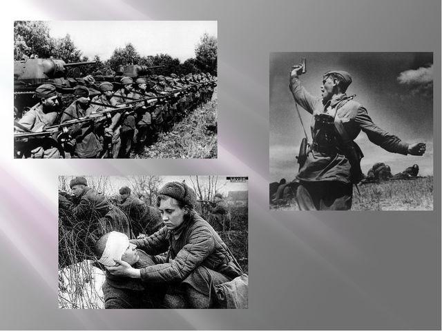 Такой силой стала наша Родина – тогда она называлась Советский Союз – страна,...