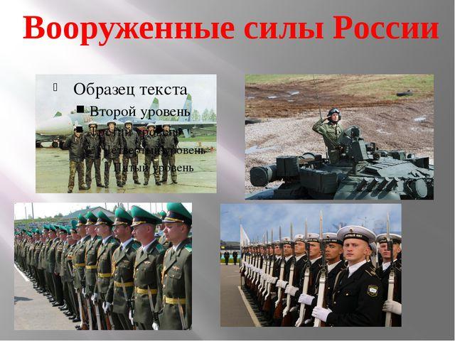 Вооруженные силы России Сухопутные войска, военно-воздушные войска, военно-мо...
