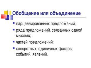 Обобщение или объединение парцеллированных предложений; ряда предложений, свя