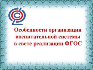 Фокина Лидия Петровна Особенности организации воспитательной системы в свете