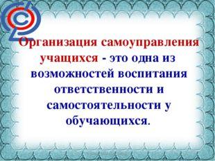 Фокина Лидия Петровна Организация самоуправления учащихся - это одна из возмо