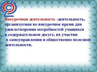 Фокина Лидия Петровна Внеурочная деятельность -деятельность, организуемая во