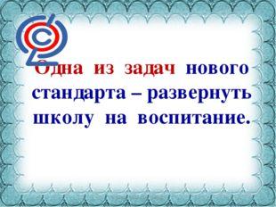 Фокина Лидия Петровна Одна из задач нового стандарта – развернуть школу на во