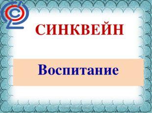 Фокина Лидия Петровна СИНКВЕЙН Воспитание Фокина Лидия Петровна