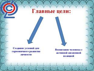 Фокина Лидия Петровна Главные цели: Создание условий для гармоничного развити