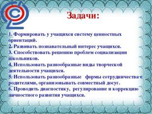 Фокина Лидия Петровна Задачи: 1. Формировать у учащихся систему ценностных ор
