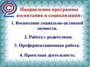 Фокина Лидия Петровна Направления программы воспитания и социализации: 4. Про