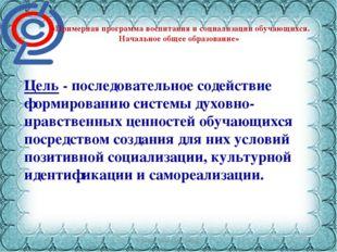Фокина Лидия Петровна «Примерная программа воспитания и социализации обучающи