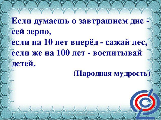 Фокина Лидия Петровна Если думаешь о завтрашнем дне - сей зерно, если на 10 л...