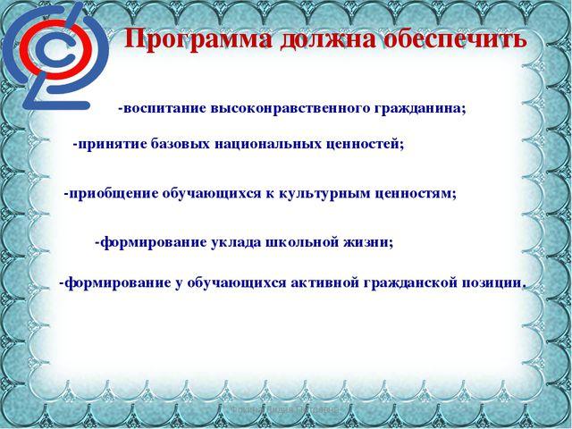 Фокина Лидия Петровна Программа должна обеспечить -воспитание высоконравствен...