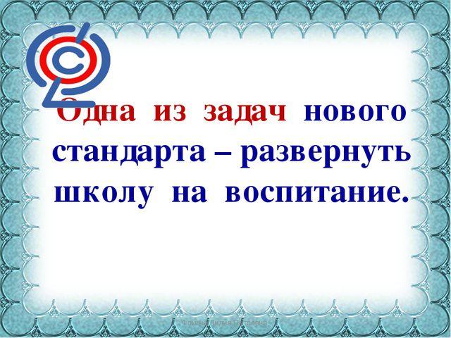 Фокина Лидия Петровна Одна из задач нового стандарта – развернуть школу на во...