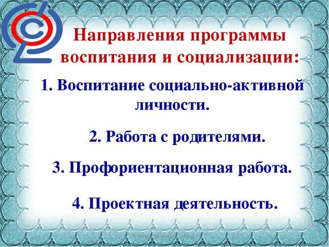 Фокина Лидия Петровна Направления программы воспитания и социализации: 4. Про...