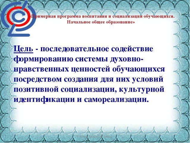 Фокина Лидия Петровна «Примерная программа воспитания и социализации обучающи...