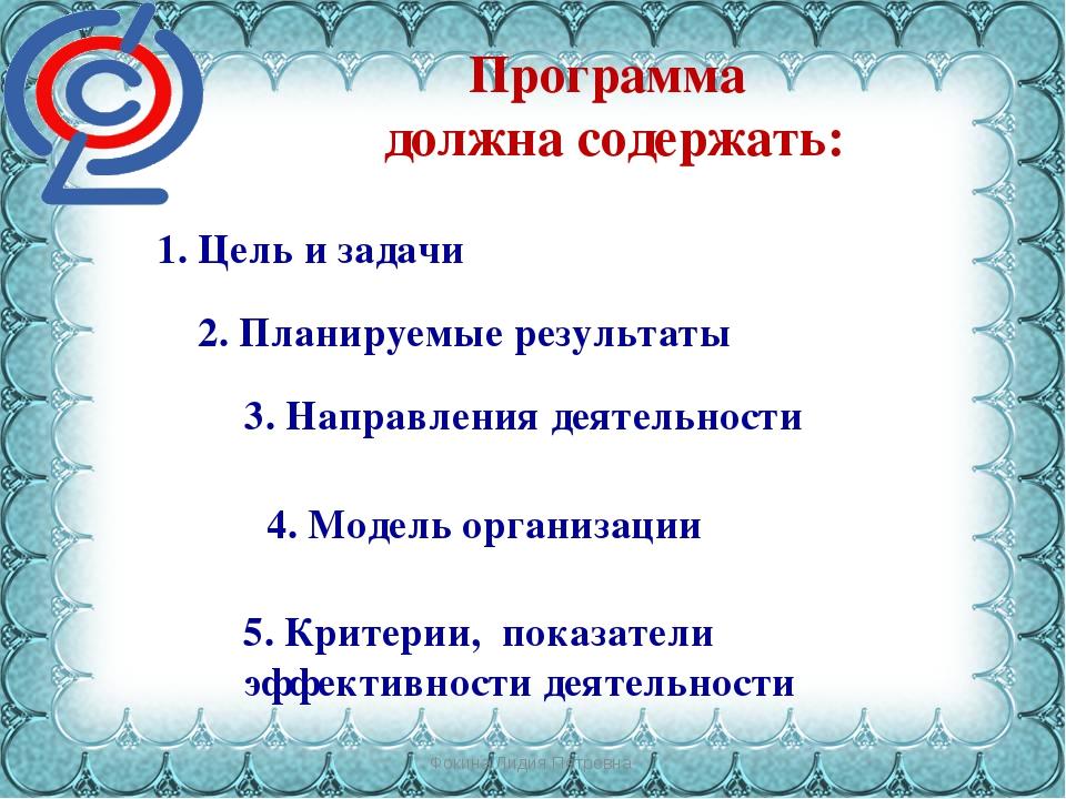 Фокина Лидия Петровна Программа должна содержать: 1. Цель и задачи 2. Планиру...