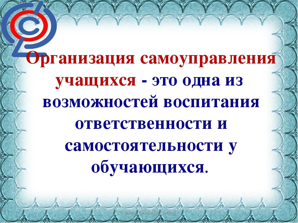Фокина Лидия Петровна Организация самоуправления учащихся - это одна из возмо...