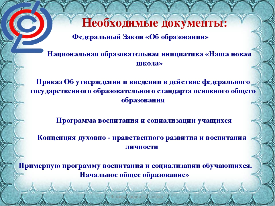 Фокина Лидия Петровна Необходимые документы: Федеральный Закон «Об образовани...