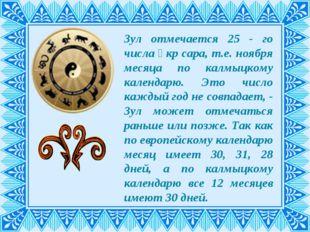 Зул отмечается 25 - го числа үкр сара, т.е. ноября месяца по калмыцкому кален